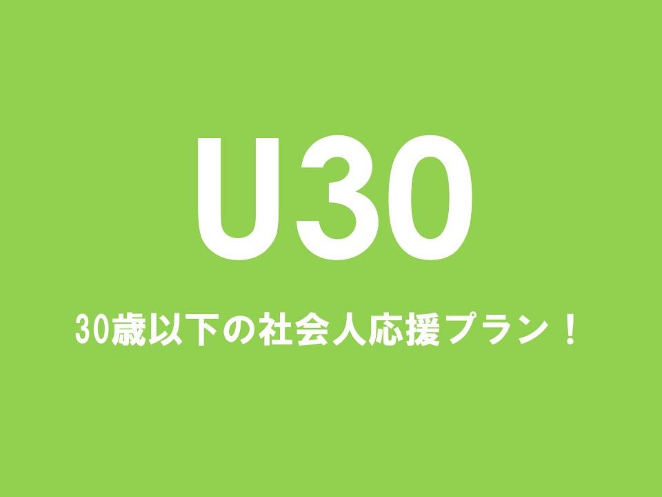 UNWIND HOTEL&BAR 【U30応援】30歳以下の社会人限定!日替わりスープ朝食付きプラン