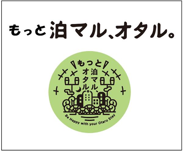 UNWIND HOTEL&BAR小樽 / 【「もっと泊マル、オタル。」キャンペーン対象】非日常空間で味わう絶品フルコースディナー&ハイティース