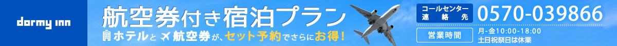 ドーミーインEXPRESS函館五稜郭