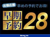 天然温泉 勝運の湯 ドーミーイン甲府丸の内 / 【早期予約28】◆28日以上前のご予約が断然お得!プラン《朝食付》