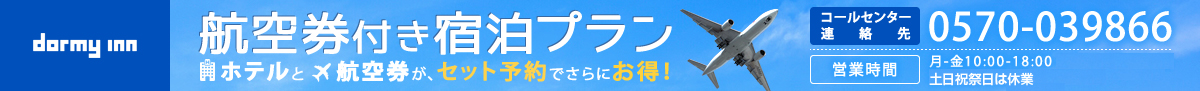 天然温泉 開花の湯 御宿 野乃 奈良