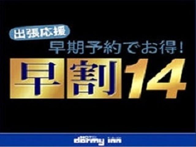 伝馬の湯 ドーミーインPREMIUM東京小伝馬町 【早割14】14日前早割プラン【朝食付】