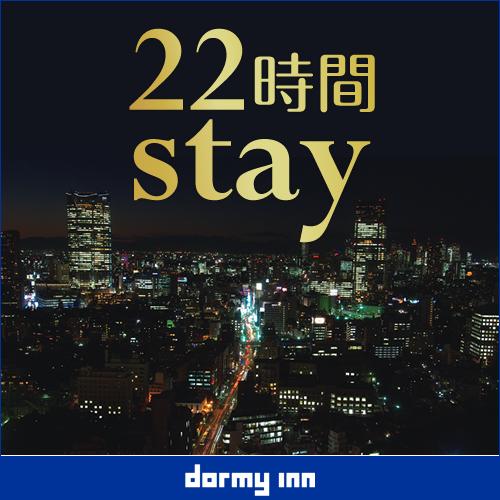 ドーミーインPREMIUM札幌 / 【PremiumStay】15時イン-13時アウト≪素泊り≫