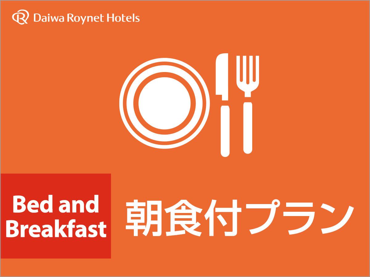 ダイワロイネットホテル東京有明 【朝食付き】スタンダードプラン