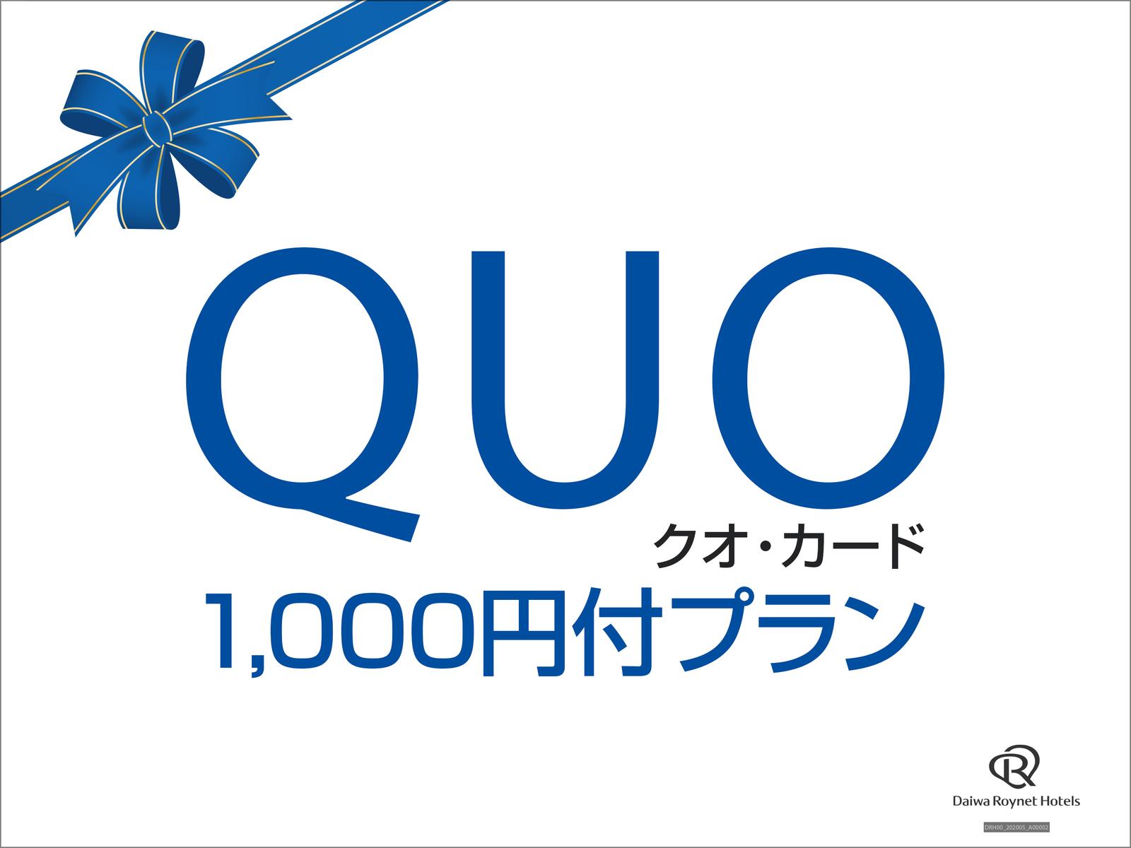 ダイワロイネットホテル福山駅前 / 【QUOカード1,000円付】トラベルサポートプラン~素泊まり~