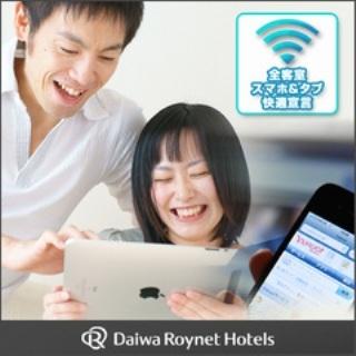 ダイワロイネットホテル八戸 【早期割7】和洋ビュッフェ/朝食付♪7日前までの予約でお得に泊まろう!