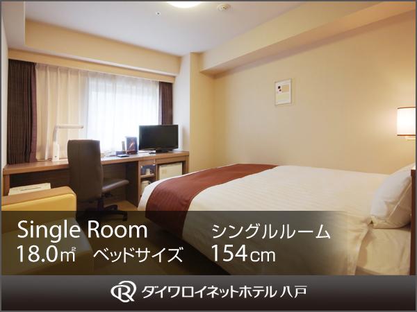 ダイワロイネットホテル八戸 スタンダードシングル(1名利用)【禁煙】