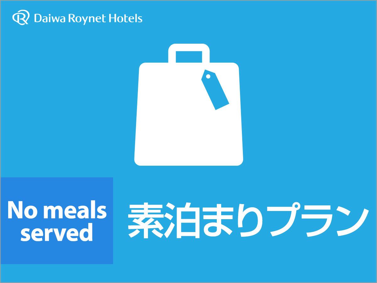 ダイワロイネットホテル博多祇園 素泊まりプラン