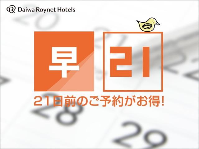 ダイワロイネットホテル博多祇園 【早期割21★素泊り】21日前までのご予約でかしこく泊まろう♪