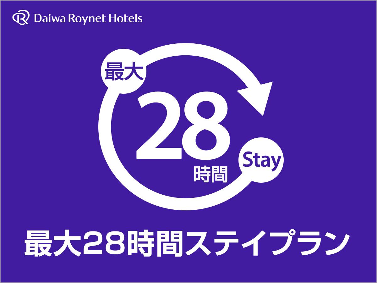 ダイワロイネットホテル博多祇園 【素泊り】ゆっくり長~く滞在!最大28時間ステイプラン♪