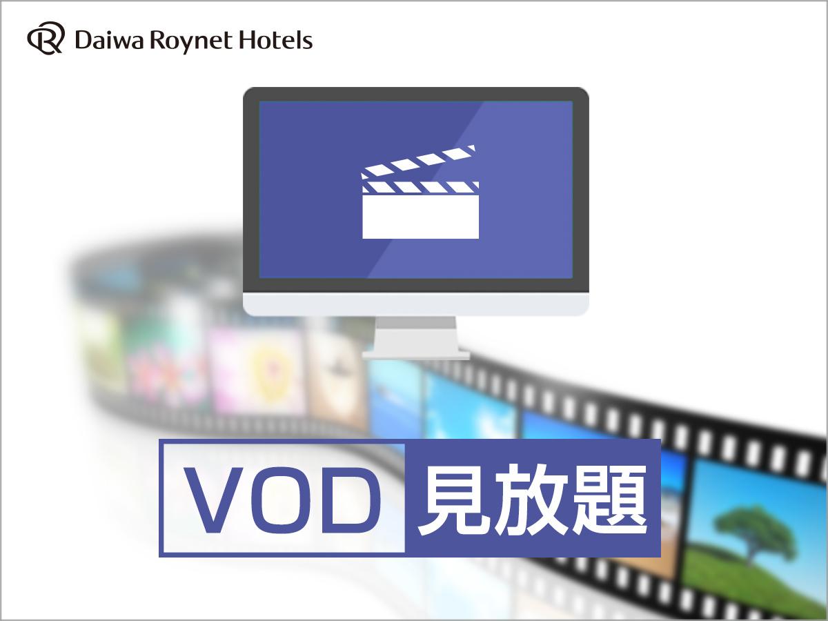 ダイワロイネットホテル博多祇園 【VOD★素泊り】ビデオシアター見放題プラン♪