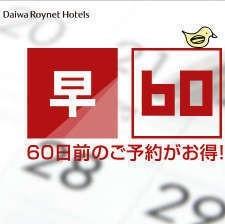 ダイワロイネットホテル博多祇園 早期割60★素泊り】60日前までのご予約でかしこく泊まろう♪