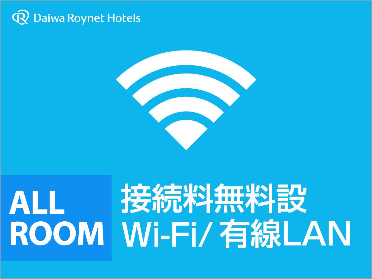 ダイワロイネットホテル博多祇園 【早期割30★素泊り】30日前までのご予約でかしこく泊まろう♪