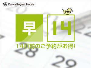 ダイワロイネットホテル博多祇園 【早期割14★朝食付】14日前までのご予約でかしこく泊まろう♪