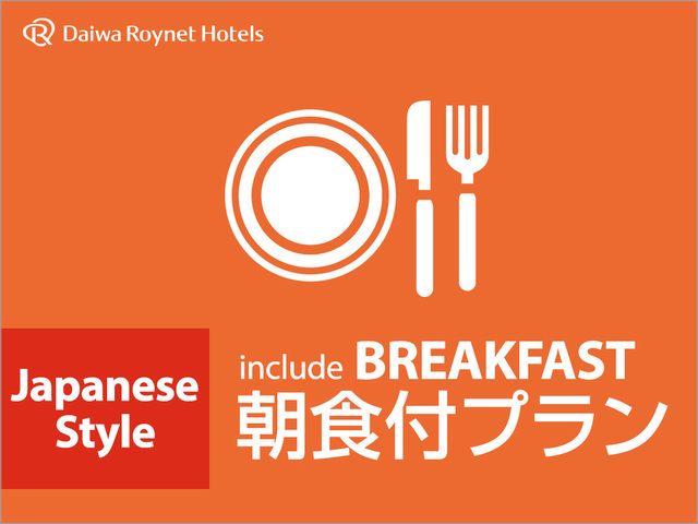 ダイワロイネットホテル浜松 【Basic】和食中心のヘルシー朝食付プラン<朝食付>