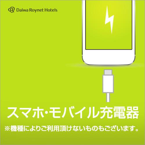 ダイワロイネットホテル小倉駅前 / 【素泊まり】シンプルステイプラン
