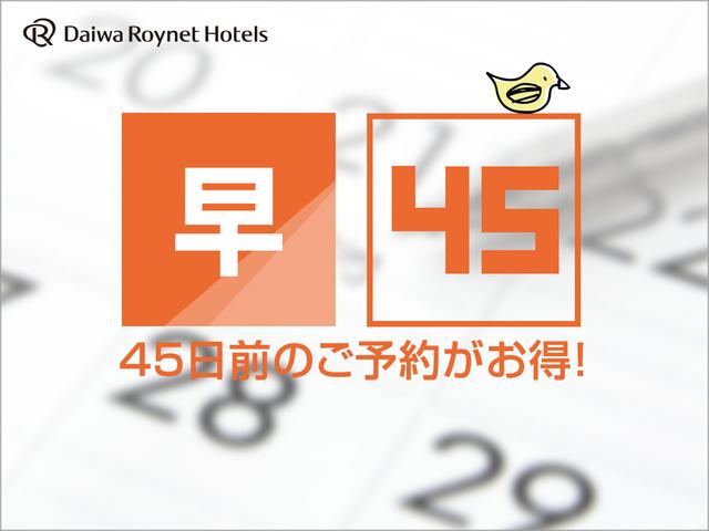 ダイワロイネットホテル小倉駅前 / 【早期割引45日前】事前の予約でお得に滞在~素泊まり~博多へも楽々♪