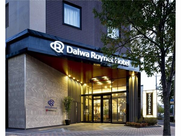 ダイワロイネットホテル京都八条口 【素泊まり】大きなベットで☆素泊まりプラン