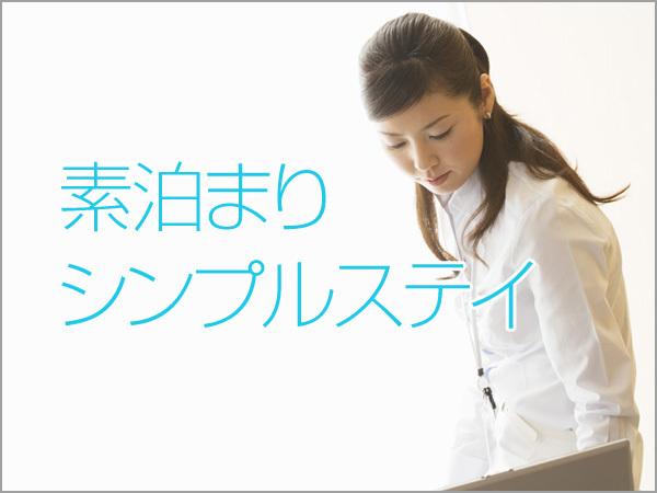 ダイワロイネットホテル京都四条烏丸 / 【素泊り】シンプルステイプラン♪