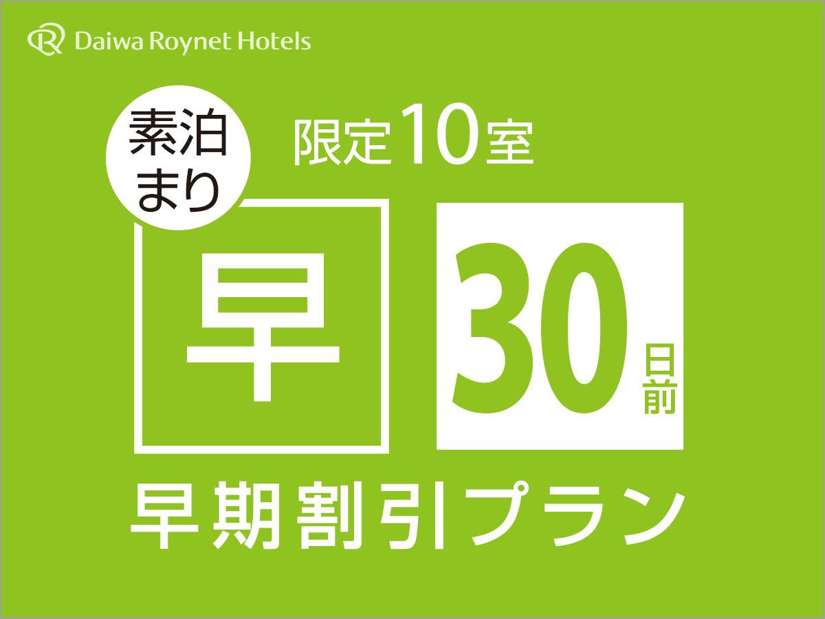 ダイワロイネットホテル水戸 / ≪限定10室≫~30日前~早期割引プラン【素泊まり】