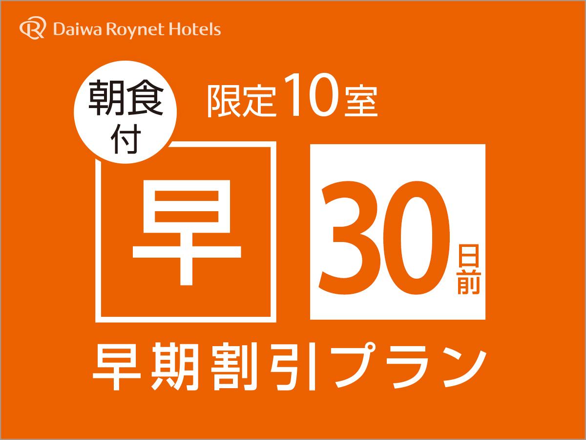 ダイワロイネットホテル水戸 / ≪限定10室≫~30日前~早期割引プラン【はなの舞の朝食付き】