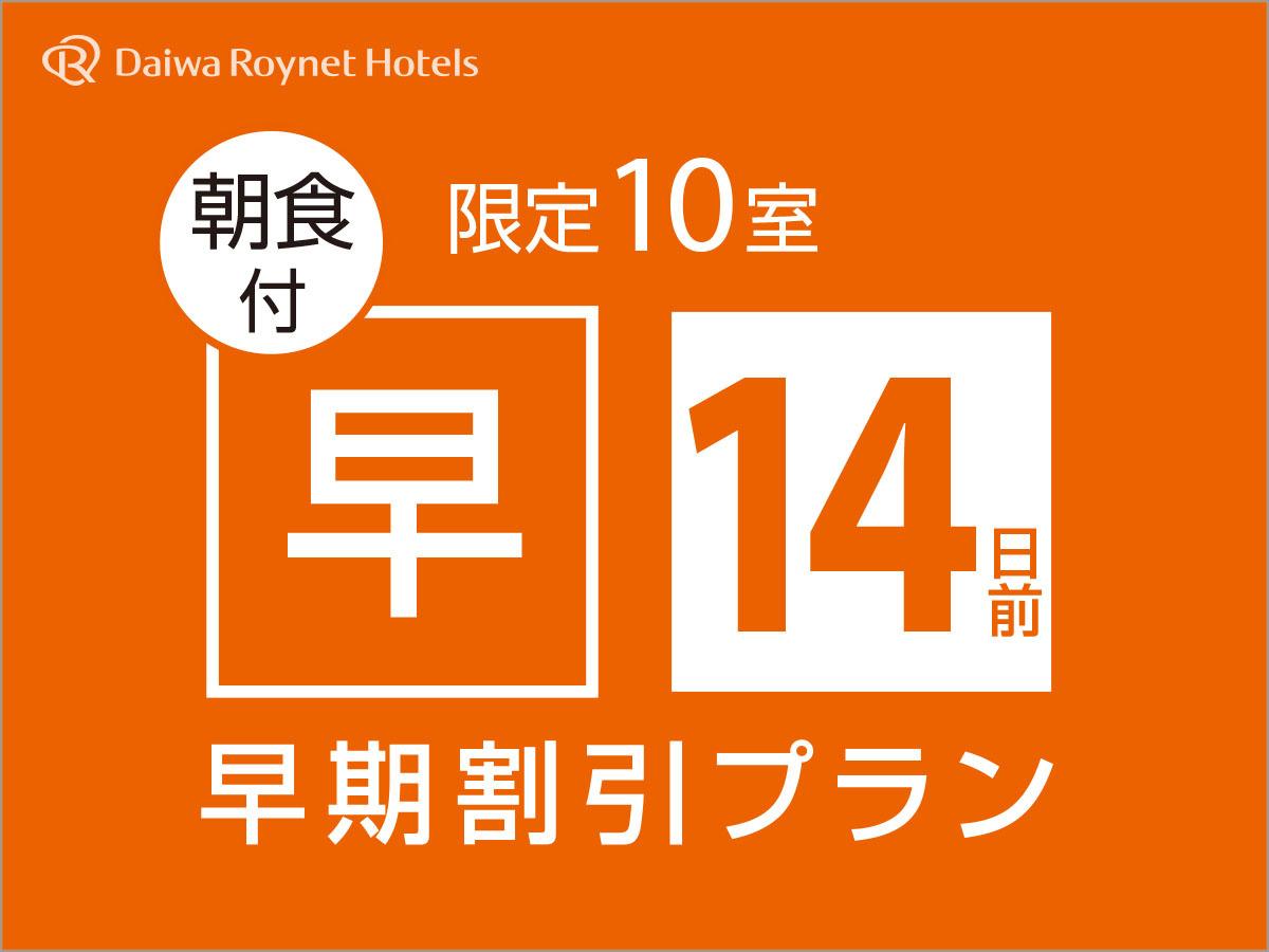 ダイワロイネットホテル水戸 / ≪限定10室≫~14日前~早期割引プラン【はなの舞の朝食付き】