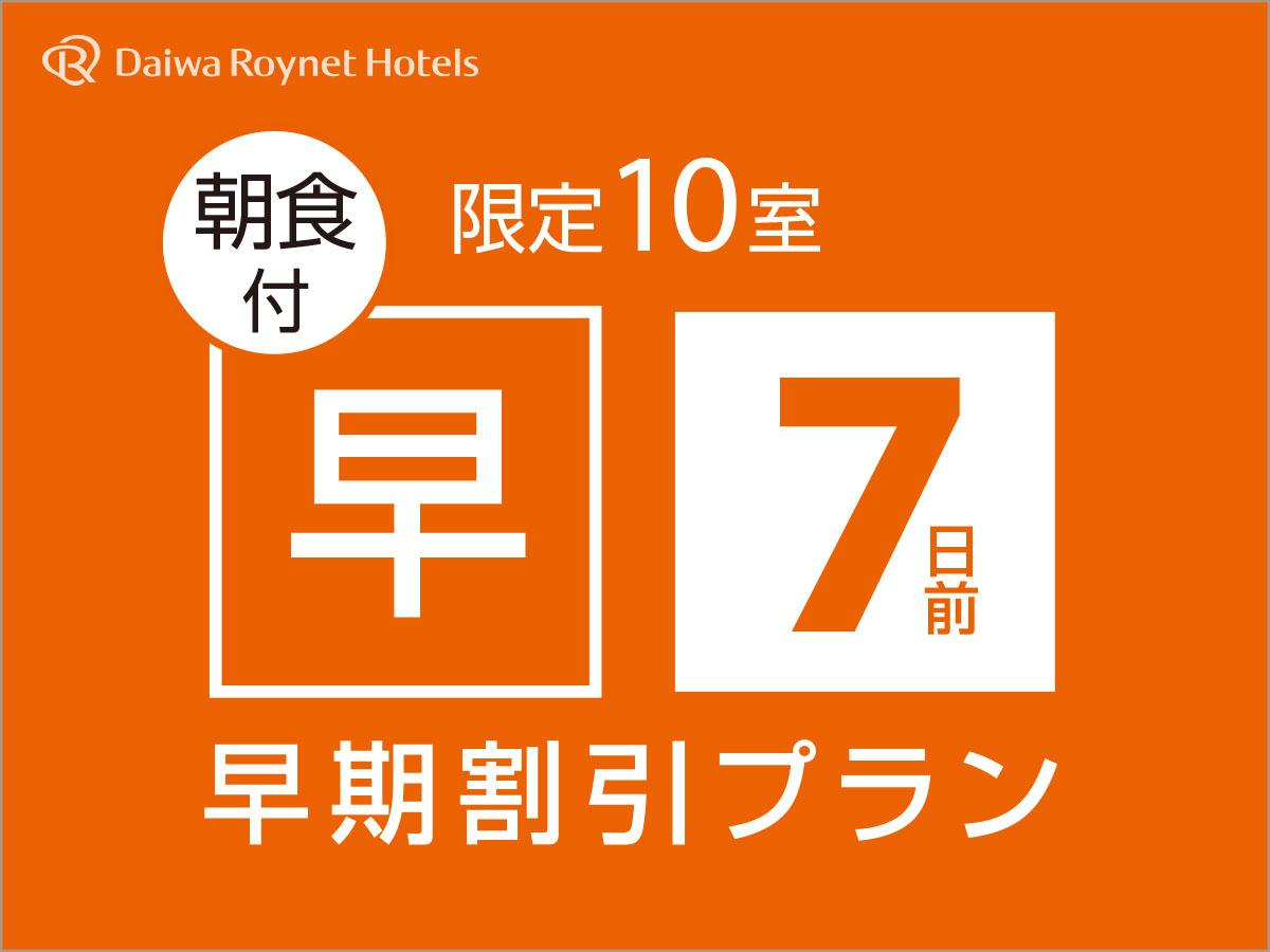 ダイワロイネットホテル水戸 / ≪限定10室≫~7日前~早期割引プラン【はなの舞の朝食付き】