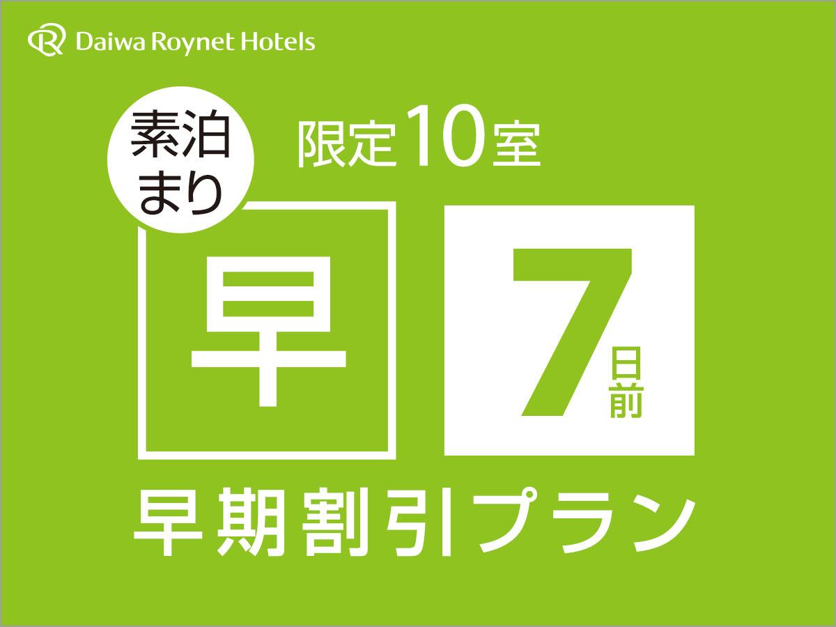 ダイワロイネットホテル水戸 / ≪限定10室≫~7日前~早期割引プラン【素泊まり】