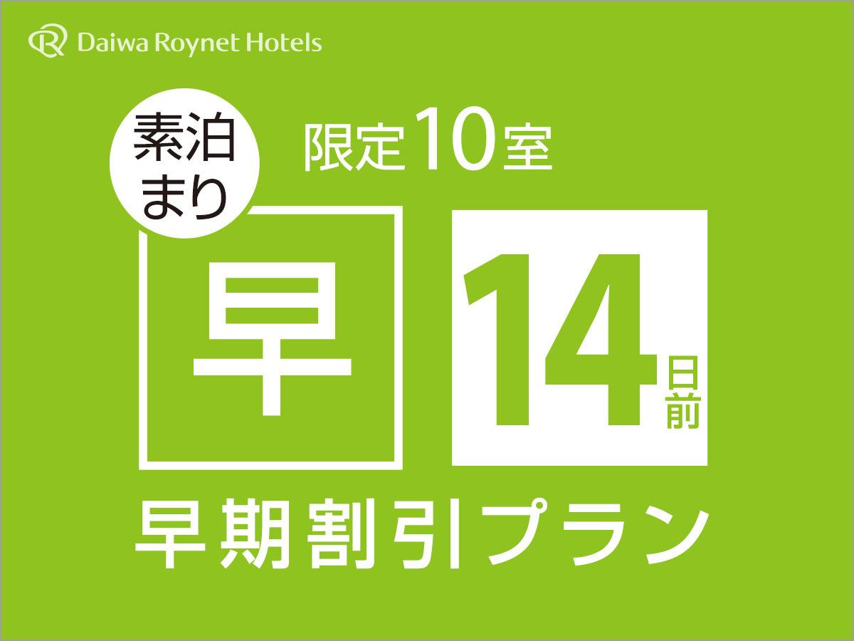 ダイワロイネットホテル水戸 / ≪限定10室≫~14日前~早期割引プラン【素泊まり】