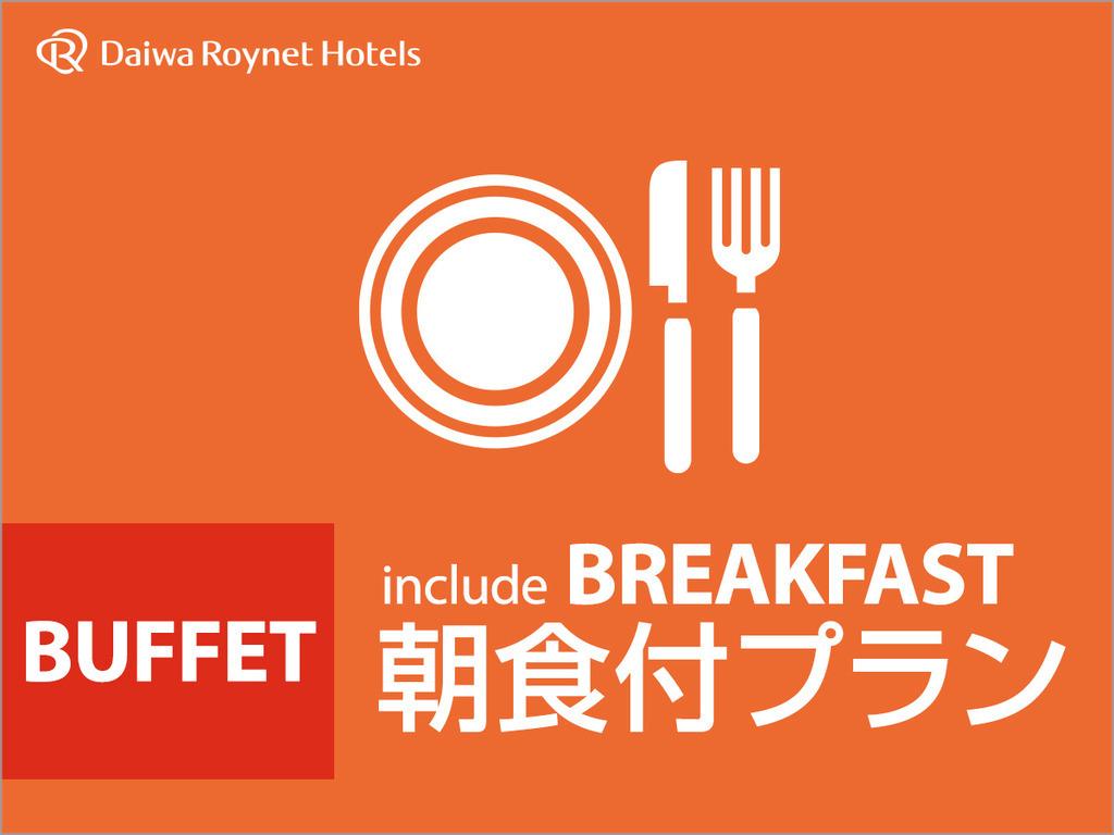 ダイワロイネットホテルぬまづ / 朝食付プラン