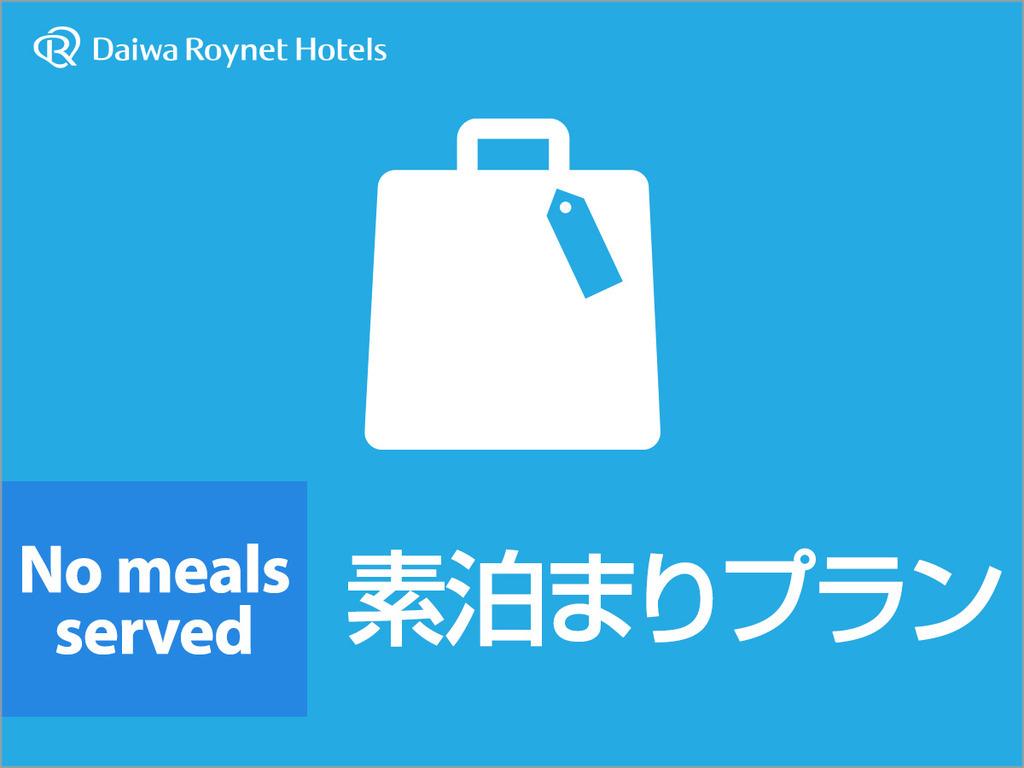 ダイワロイネットホテルぬまづ / シンプル素泊りプラン