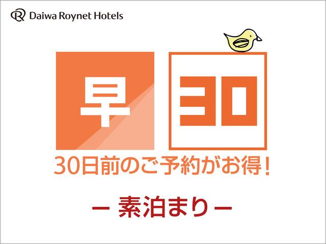 ダイワロイネットホテル大分 / 【早期割30】30日前までの予約がお得!素泊りプラン