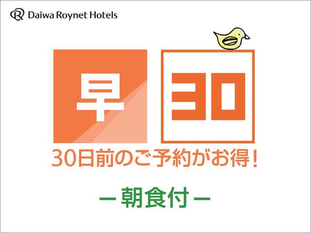 ダイワロイネットホテル大分 / 【早期割30】30日前までの予約がお得!朝食付