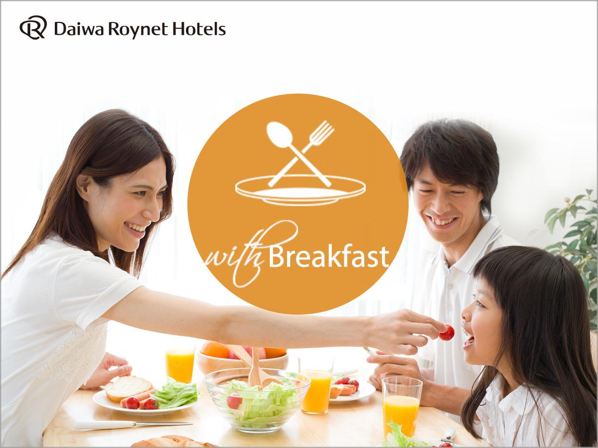 ダイワロイネットホテル大分 / 和洋朝食バイキング付プラン