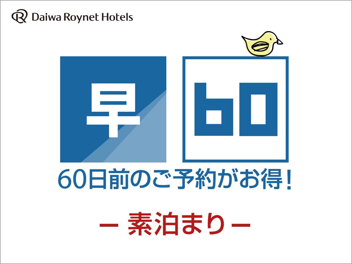 ダイワロイネットホテル大分 / 【早期割60】60日前までの予約がお得!素泊りプラン