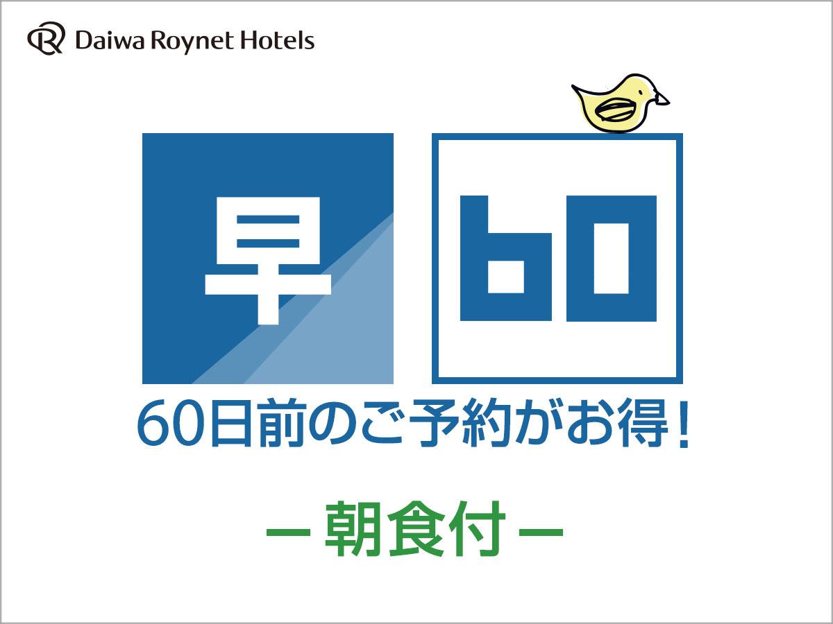 ダイワロイネットホテル大分 / 【早期割60】60日前までの予約がお得!朝食付