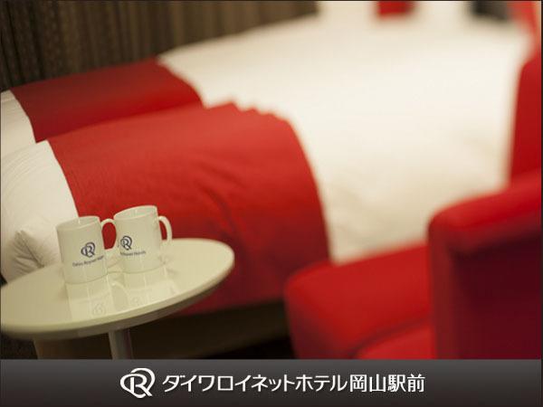 ダイワロイネットホテル岡山駅前 / シンプル宿泊プラン