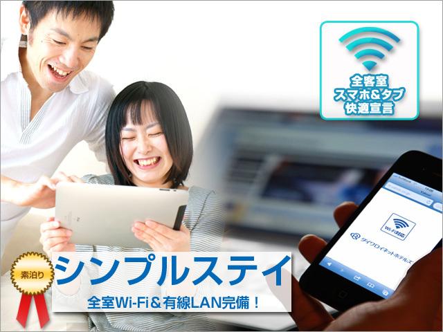 ダイワロイネットホテル那覇おもろまち シンプルステイ☆全室Wi-Fi&有線LAN完備~素泊まり~