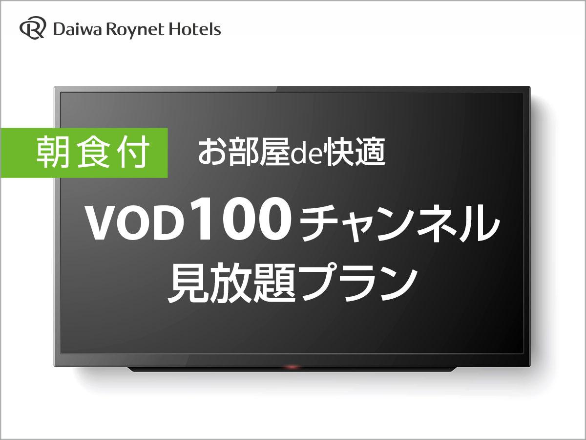 ダイワロイネットホテル東京大崎 / VOD付プラン【【朝食付】】