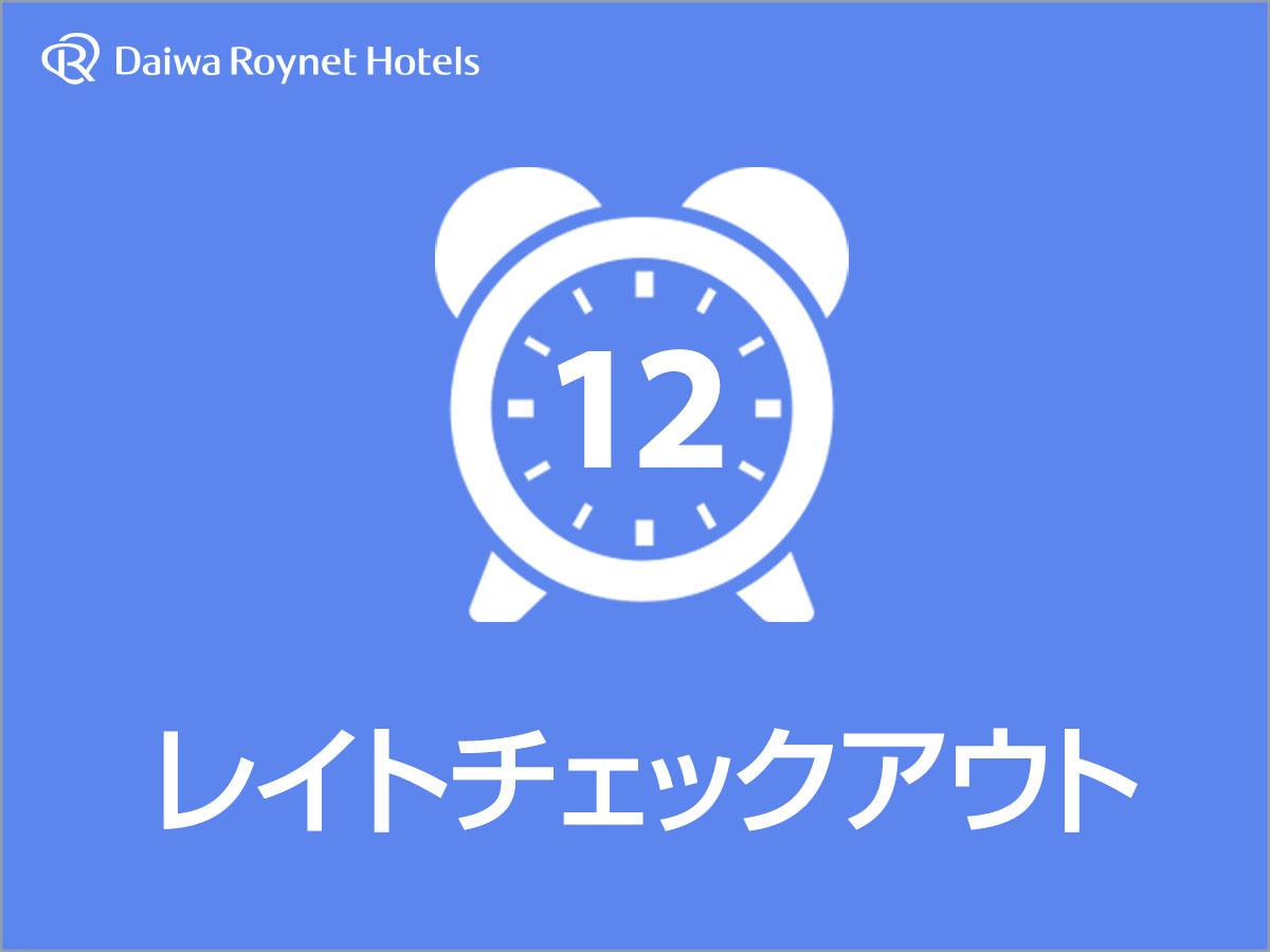 ダイワロイネットホテル東京大崎 / 【のんびりステイ】12時チェックアウト□素泊まり