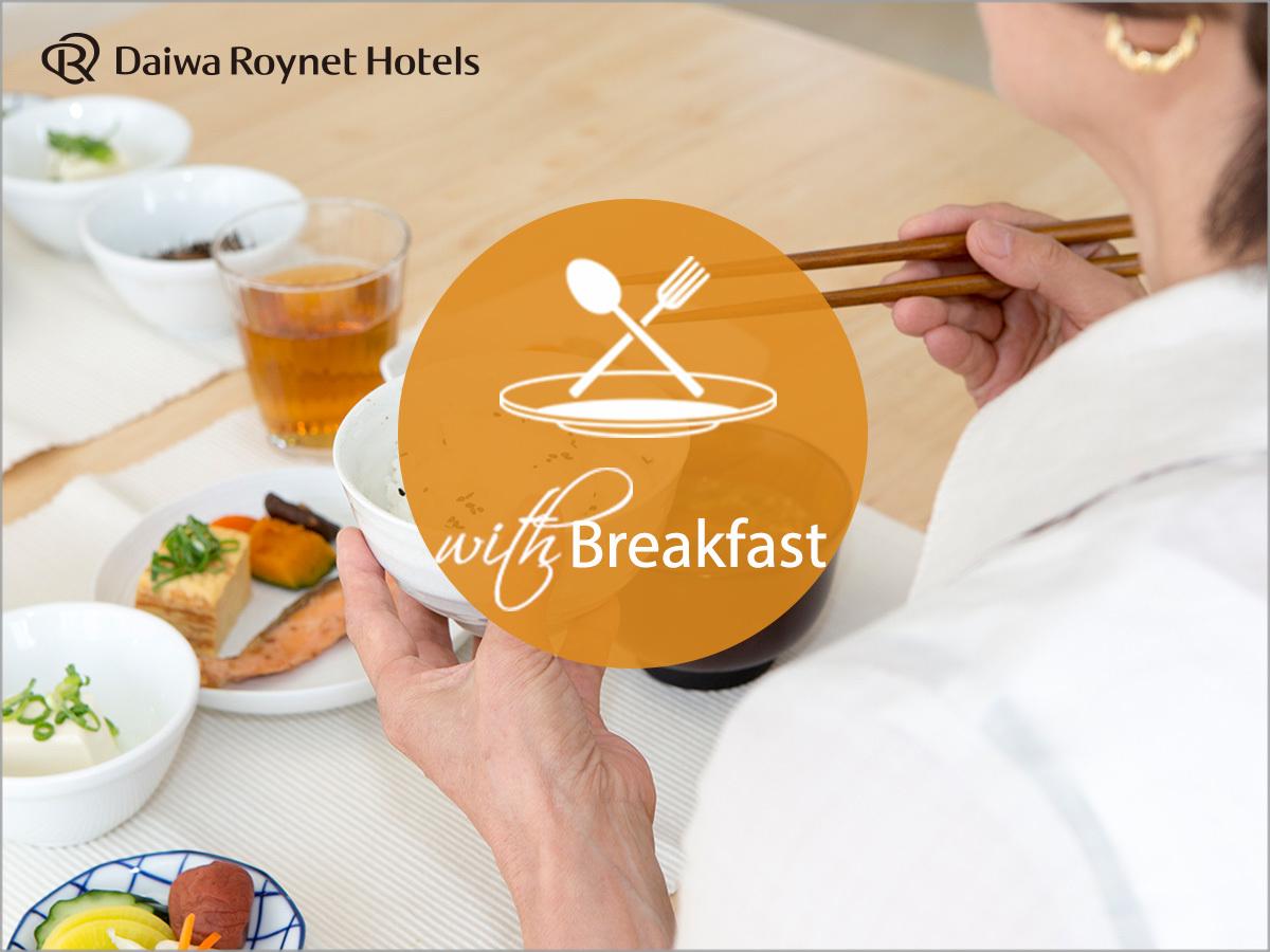 ダイワロイネットホテル東京大崎 / 【のんびりステイ】12時チェックアウト【【朝食付】】