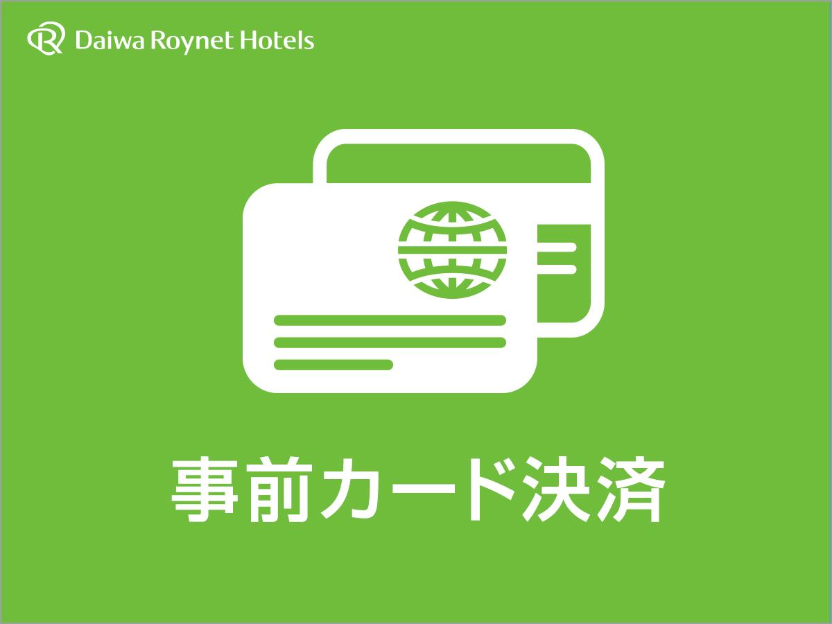 ダイワロイネットホテル大阪上本町 / 【最安値確約xカード決済限定】スマートチェックインプラン 素泊まり