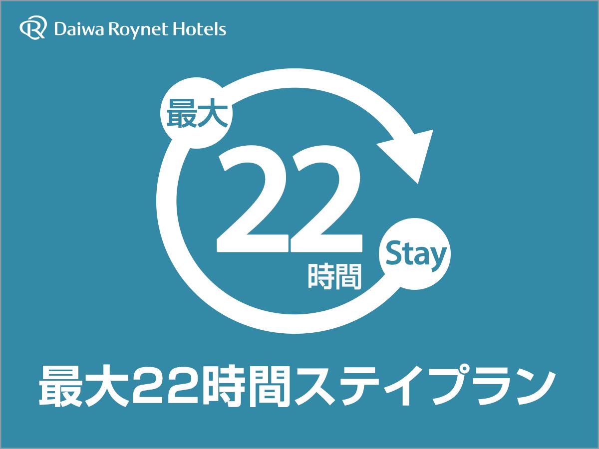 ダイワロイネットホテル大阪上本町 【ゆったりステイ】13時チェックインできる!アーリーチェックインプラン ~素泊まり~