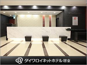 ダイワロイネットホテル堺東  【素泊り】シンプルステイプラン