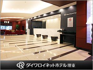 ダイワロイネットホテル堺東 【朝食付】ヘルシー和洋バイキング付