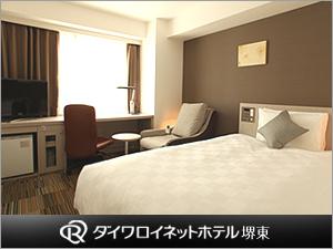 ダイワロイネットホテル堺東 【喫煙】リラックスルーム