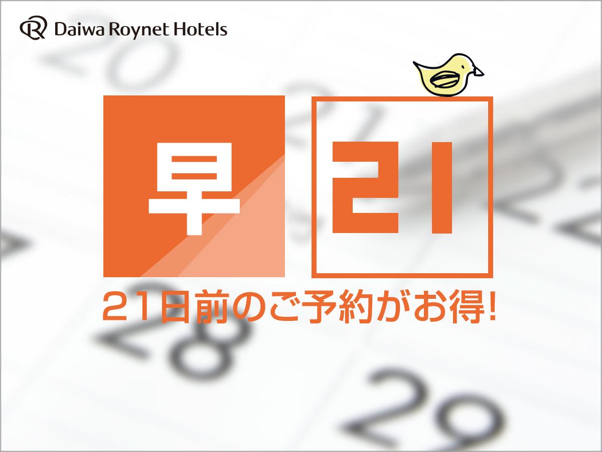 ダイワロイネットホテル仙台一番町 / 【早期割引】21日前までのご予約で更にお得~朝食付~