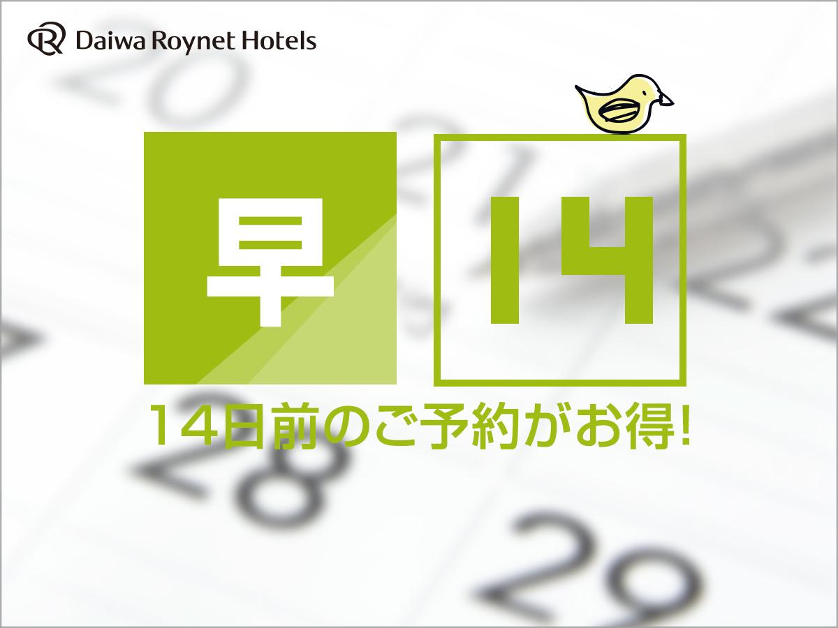 ダイワロイネットホテル仙台一番町 / 【早期割引】14日前までのご予約で更にお得~朝食付~