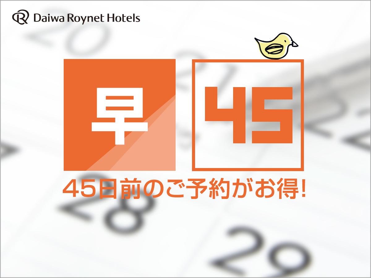 ダイワロイネットホテル仙台一番町 / 【早期割引】45日前までのご予約で更にお得~朝食付~