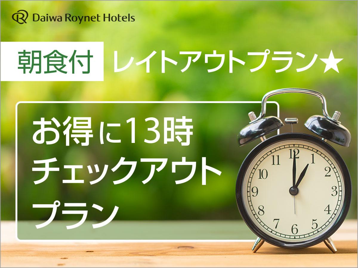 ダイワロイネットホテル仙台一番町 / モデレートダブル 1名〈禁煙〉